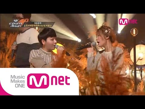 M Countdown - 소유X어반자카파(So You X Urban Zakapa) - 틈(The Space Between) @MCOUNTDOWN_140925 World No.1 K-pop Chart Show M COUNTDOWN Ep.395 매주 목요일 저녁 6시 Mnet ▷ Mnet 유투브 구독하기: h...