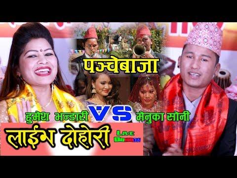 (Lok Chhahari || देखे तिम्लाई खोई के के भाछ  छिट्टै डोली अनमिन मन लाछ पञ्चेबाजाले || Humesh Vs Menuka - Duration: 35 minutes.)