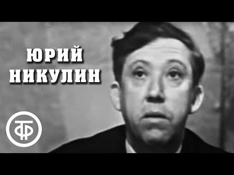 Анекдоты От Никулина Скачать Бесплатно Mp3