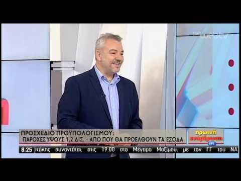 Προσχέδιο  Προϋπολογισμού –  Παροχές ύψους 1.2 δις ευρώ   10/10/2019   ΕΡΤ
