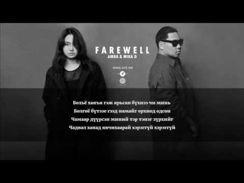 Amra & Mika D - Farewell (Lyrics)