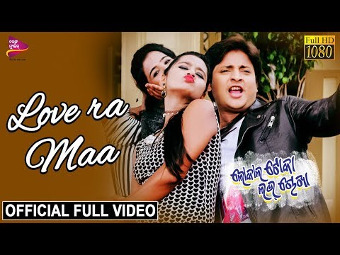 Love Ra Maa - Official Full Video | Local Toka Love Chokha | Babushan, Sunmeera
