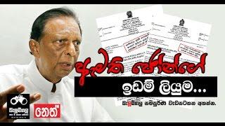 Balumgala 2016 10 25 Jone Amarathunga land Case