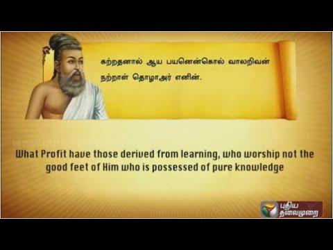 Thought-for-the-day-Thirukkural-Ner-Ner-Theneer-12-04-2016