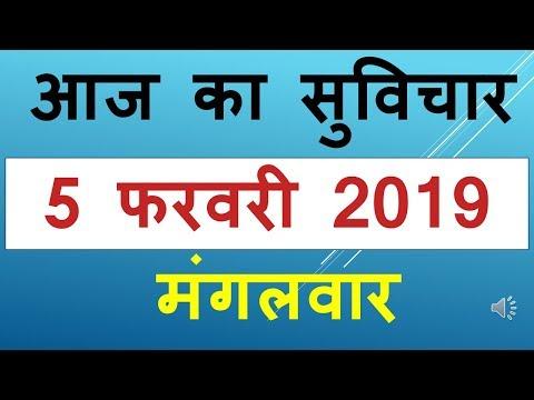 Good quotes - Aaj Ka Suvichar 5 फरवरी 2019 आज का सुविचार - आज का विचार आज का शुभ विचार प्रेरक विचार हिंदी में