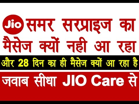 Jio Summer Surprise Important Information | Way Not Coming Jio Summer Surprise  Conformation Massage