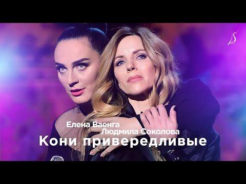 """Елена Ваенга и Людмила Соколова """"Кони привередливые"""" / Первый Канал"""