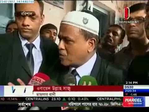 Defamation case against Barguna UNO withdrawn (23-07-2017)