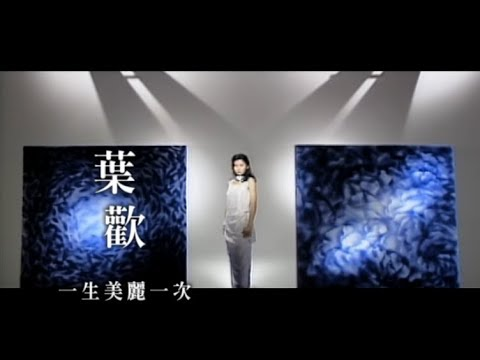 葉歡 Augustine Yeh - 一生美麗一次 Once A Beautiful Story In My Life (official官方完整版MV)