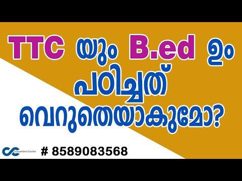 K TET || TTC || B.ed || പഠിച്ചത് വെറുതെ ആണോ ?? പ്രയോജനങ്ങൾ എന്തൊക്കെ ??