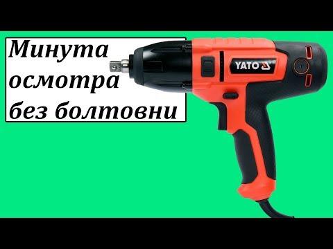 Yato YT-82020 гайковерт электрический ударный