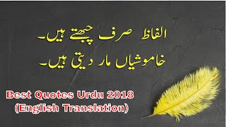 Best Quotes 2018 | Beautiful Quotes | Amazing Quotes | in Urdu & English By Golden Wordz