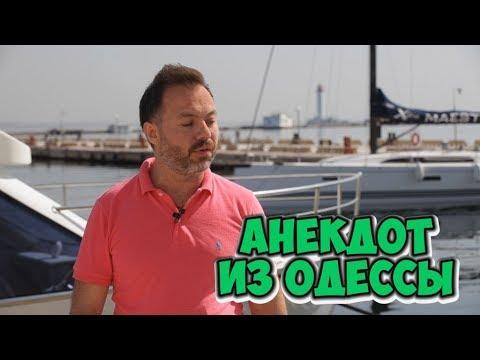 Самые смешные анекдоты из Одессы Анекдоты про евреев (24.05.2018) - DomaVideo.Ru