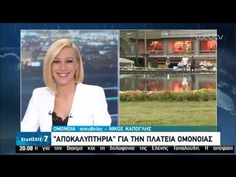 Ομόνοια: Παραδόθηκε στους κατοίκους και τους επισκέπτες της Αθήνας | 14/05/2020 | ΕΡΤ