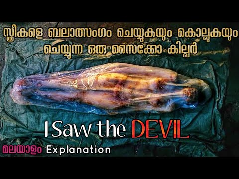 I Saw the Devil | Korean Movie Explained in Malayalam | Full Movie Review in Malayalam