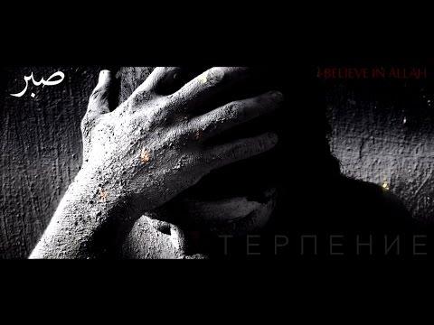 Терпение (Сабр) (видео)