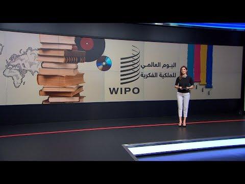 العرب اليوم - شاهد: معلومات عن الملكية الفكرية في عيدها