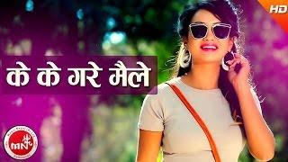 Ke Ke Gare Maile - Shankar Purush | Ft.Rohit Chaudhary & Sarika KC