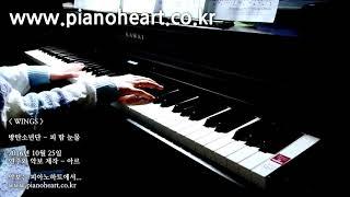Video 방탄소년단 - 피 땀 눈물 피아노 연주,pianoheart,(BTS - Blood Sweat & Tears) MP3, 3GP, MP4, WEBM, AVI, FLV Juli 2018