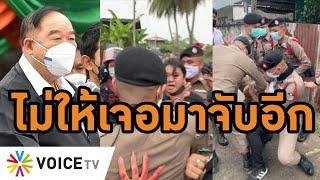 Wake Up Thailand - ยึดลำโพงจับมวลชนแค่อยากเจอ ?บิ๊กป้อม? มาขอนแก่น อีสานหัวกระไดไม่แห้ง 2ป.วัดพลัง?