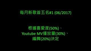 Download Lagu 每月新歌首五名排行榜#1 (06/2017) [不專業的計算方法] Mp3