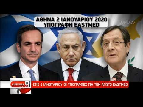 Οι κινήσεις της Αθήνας στην ενεργειακή «σκακιέρα» της Αν. Μεσογείου | 23/12/2019 | ΕΡΤ
