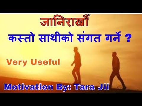 (असल साथी कस्तो हुन्छ ? सबैले जान्नै पर्ने कुरा Nepali Motivational Speech/Video By Dr. Tara Jii - Duration: 10 minutes.)