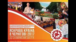Яскрава Країна в Чернігові  –  2017. Підсумковий ролик
