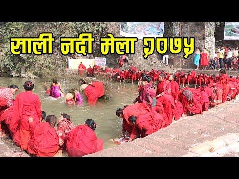 (Holy Bath in Sali Nadi || नदिमा नुहायेर सुद्द हुने नेपाली परम्परा साली नदी साँखु मेला अब ५ दिन बाकी - Duration: 14 minutes.)