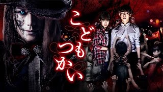Nonton  Trailer  Kodomo Tsukai  Movie 2017  Film Subtitle Indonesia Streaming Movie Download