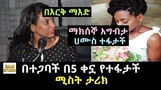 Ethiopia: በእርቅ ማእድ በተጋባች በ5 ቀኗ የተፋታችዉ ሚስት ታሪክ