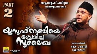 Video യൂസുഫ് നബിയെ പ്രേമിച്ച സുലൈഖ Part 2 | Islamic Katha Prasangam Malayalam | Cks Moulavi Mannarkkad MP3, 3GP, MP4, WEBM, AVI, FLV Juli 2018