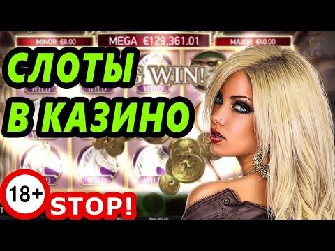 Интернет казино и Слоты. 😇 Девушка пытается выиграть в казино