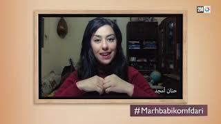 مرحبا بكم في داري: الفنانة حنان أمجد