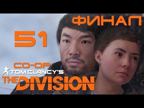 Tom Clancy's The Division - Кооператив - Прохождение игры на русском [#51] Финал