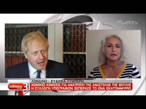 Βρετανία: Κινητοποιήσεις κατά της αναστολής της Βουλής | 29/08/2019 | ΕΡΤ