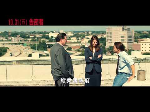 【告密者】中文版官方正式預告