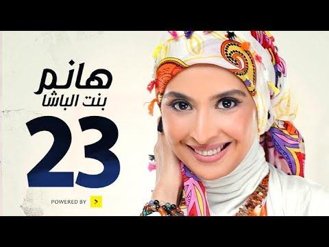 مسلسل هانم بنت باشا # بطولة حنان ترك - الحلقة الثالثة والعشرون - Hanm Bent Basha Series Episode 23