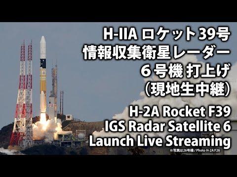 【現地中継】H-IIAロケット39号機打上げ / H-2A Rocket F39 IGS Radar Satellite-6 Launch Live Streaming © NVS