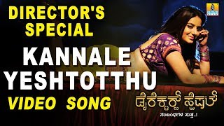 Kannale Yeshtotthu- Director's Special