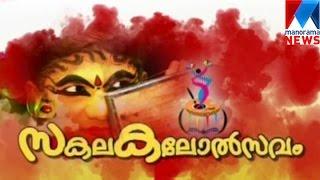 Extincting art forms get alive in youth festival   Sakalakalolsavam 2017   Manorama News Video