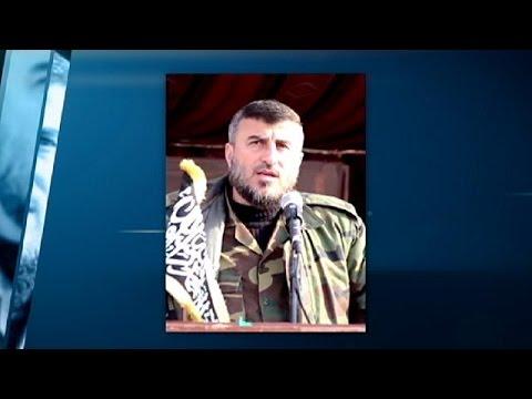 Συρία: Νεκρός ο ηγέτης μεγάλης αντάρτικης οργάνωσης