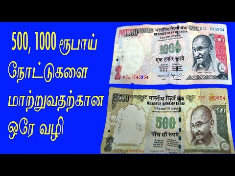 500Rs & 1000Rs - How To Get Change ..