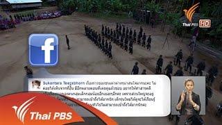 เปิดบ้าน Thai PBS - มุมมองสื่อสาธารณะจากกลุ่มชาติพันธุ์
