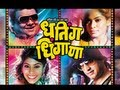 Marathi Movie - Dhating Dhingana - Title Song - Ankush Chowdhary, Prasad Oak