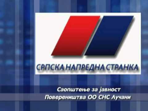 Саопштење повереништва Општинског одбора Српске напредне странке у Лучанима