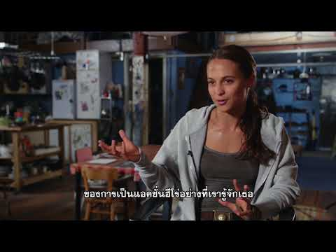 Tomb Raider - Becoming Lara Croft Featurette (ซับไทย)