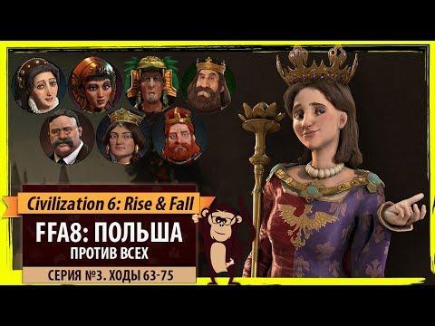 Польша против всех! Серия №3: Piersi dowodca (Ходы 63-75). Civilization VI: Rise & Fall