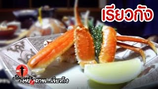 Sukoy Japan Episode 25 - Thai TV Show
