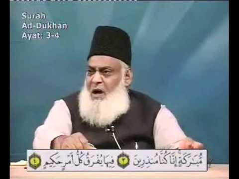 Importance of Shab Qadar - night of power 044 AD DUKHAN  001 008